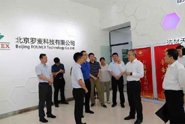 北京市怀柔区区委政府领导莅临北京罗麦科技有限公司进行调研考察