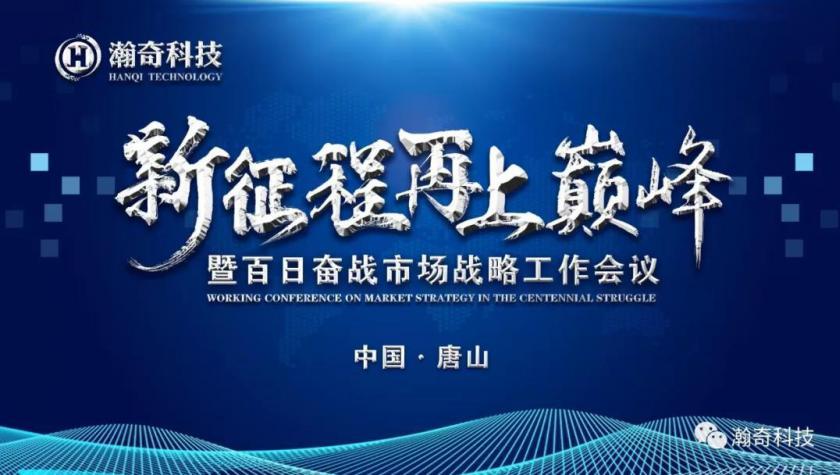 """2019年瀚奇科技""""新征程再上巅峰""""暨百日奋战市场战略工作会议成功举办!"""