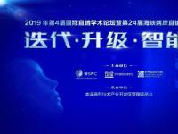 尚赫应邀出席第四届国际直销学术论坛暨海峡两岸直销学术研讨会