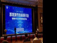2019中国长沙智慧城市发展研讨会暨拇时代社交新零售拇信发布会举行