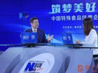 无限极俞江林:中国健康产业存在巨大发展空间