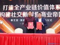 春芝堂与重庆微客巴巴签订战略合作构建社交新零售商业平台