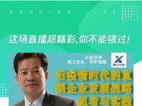 陈怀德直播首秀成功:后疫情时代的直销企业发展战略思考与实践