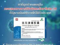 以岭药业:天津中医药大学校长张伯礼称泰国已给连花清瘟颁布许可证