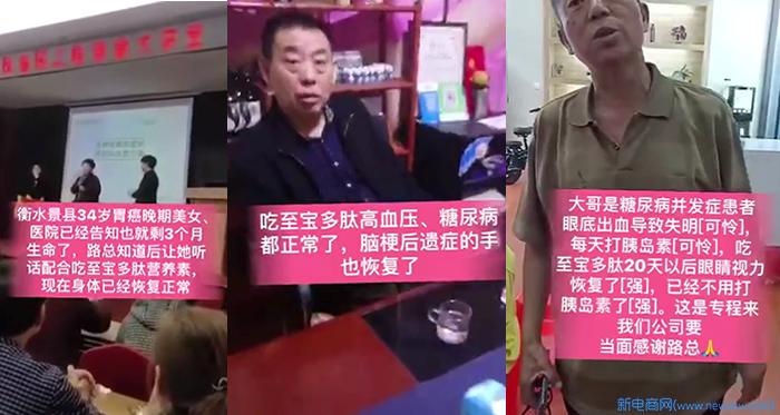 仁德康泰(天津)健康涉嫌传销 至宝多肽虚假宣称
