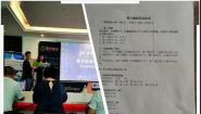 上海尊寻健康科技公司涉嫌传销被罚47万元