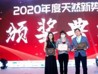 """康宝莱三款产品喜提""""天然健康产品行业大会""""奖项"""