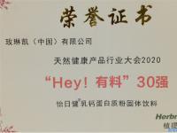 """2020天然健康产品行业大会召开 玫琳凯荣获""""Hey有料30强大奖"""""""