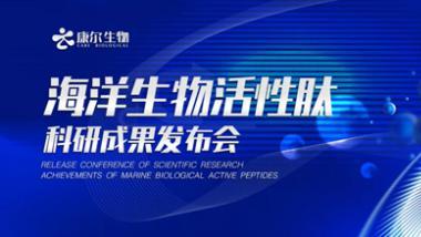 康尔生物海洋生物活性肽科研成果发布会举行