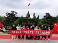 完美北京分公司:跟着党史走中国-西柏坡行
