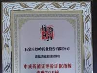 连花清瘟位列中医药循证评价证据指数流感TOP榜第一位