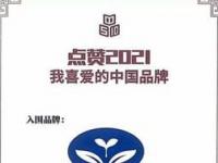 """连花清瘟入围点赞""""2021我喜爱的中国品牌"""""""