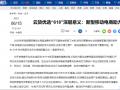 云货优选618获新华网特别报道 平台价值再获认可