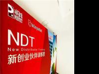 完美辽宁分公司开展NDT新业务员培训会