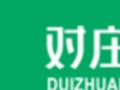 深圳市对庄科技有限公司因涉嫌网络传销被行政处罚50万元