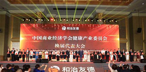 和治友德|中国商业经济学会健康产业委员会换届