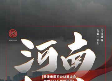 天津市源初公益基金会捐赠100万 驰援河南