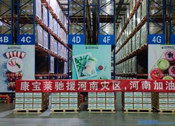 驰援河南 康宝莱捐赠价值80余万元营养物资